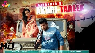 Sikander | Akhri Tareek | Manpal Singh | Goyal Music | Latest Punjabi Song 2016