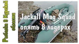 Jackall Mag Squad опять в лидерах или рыбалка с д.Сережей