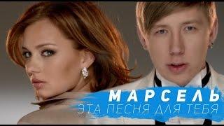 Смотреть клип Марсель - Эта Песня Для Тебя