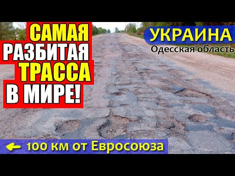 Украина. Самая разбитая дорога в мире!