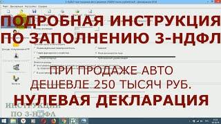 3-НДФЛ при продаже авто - НУЛЕВАЯ ДЕКЛАРАЦИЯ
