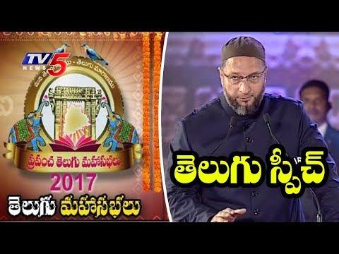 Asaduddin Owaisi Telugu Speech @ Prapancha Telugu Mahasabhalu 2017 Day #1 | Hyderabad | TV5 News