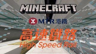 【800 訂閱禮物】廣深港高鐵香港段-香港西九龍站介紹 (Minecraft)