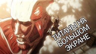[СвежачОК] Атака Титанов. Фильм Первый: Жестокий Мир / Shingeki no kyojin / Attack on Titan