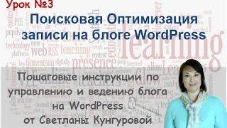 &@& Поисковая Оптимизация Записи на блоге WordPress(Как Правильно Оптимизировать записи или статьи на блоге WordPress? Какие шаги для этого нужны? Что правильно..., 2016-03-13T19:19:34.000Z)