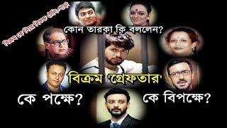 বিক্রম গ্রেফতার, কোন তারকা পক্ষে? কে বিপক্ষে? Bengali Actor-Actress Reaction after Vikram Arrested
