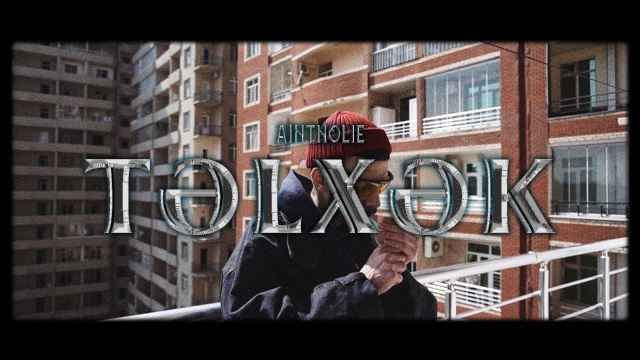 Aintnolie - Təlxək (Official Video)