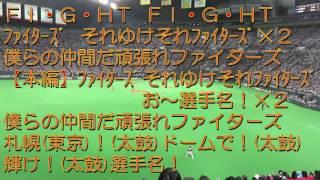 2015年10月11日(日) 北海道日本ハムファイターズvs.千葉ロッテマリーン...