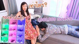 แอบแฟนซื้อรองเท้า-1-ล้านบาท-โดนจับได้-พ่อบ้านใจกล้าep-พิเศษ-1-2