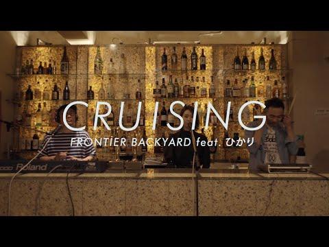 FRONTIER BACKYARD / CRUISING feat.ひかり【Digital single】Official Video