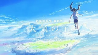 Tenki No Ko Weathering With You Best OST Soundtrack Music