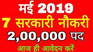Latest Govt Jobs 2019   Sarkari Naukri   Rojgar Samachar   Government Jobs In Ma