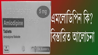 amlodipine । এমলোডিপিন কি । Calcium Channel Blockers - For Nursing Students and Nurses! 2017