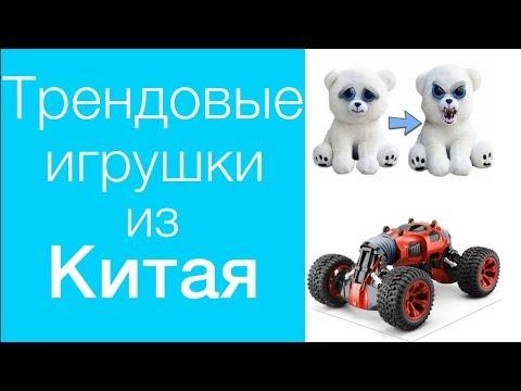 Популярные игрушки из