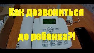Как дозвониться до ребенка?! Стационарный сотовый телефон TianJie 4G Wifi роутер.