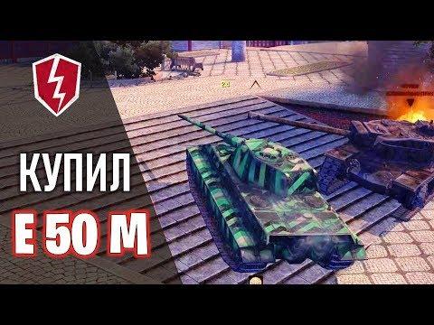 WoT Blitz - Купил Танк Е50М - Первое Впечатление
