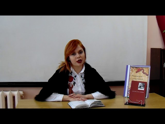 Изображение предпросмотра прочтения – АнастасияБачинина читает произведение «Жди меня иявернусь…» К.М.Симонова