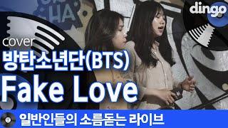 화음 클라스 오지는 가시내들의 'Fake Love' (BTS) cover