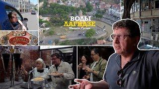 Вода Лагидзе с хачапури в чем секрет? Путешествие Грузия Тбилиси.