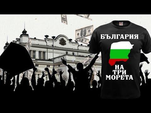"""Мит ли е """"България на три морета""""?"""