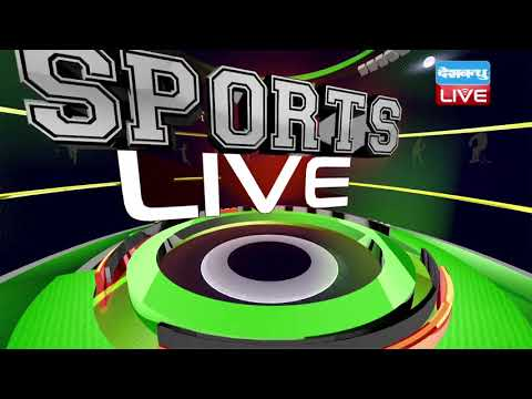 खेल जगत की बड़ी खबरें | SPORTS NEWS HEADLINES | Today Latest News Of Sports | 1 July 2018 | #DBLIVE