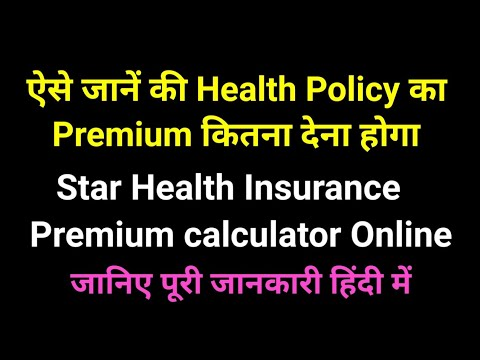 How to check Premium In Star Health Insurance Plans (Star ...
