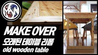 취미 목공 가구 DIY : 만든 지 2년 된 테이블을 …