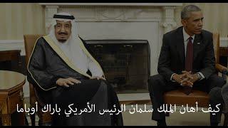 كيف أهان ملك السعودية الرئيس الأمريكي أوباما وأخجله أمام أمريكا