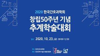 2020 한국간호과학회…