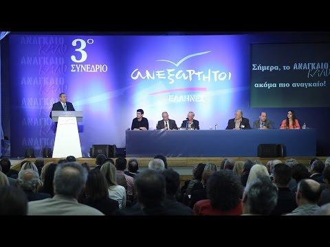 Ομιλία Πάνου Καμμένου στο 3ο Συνέδριο