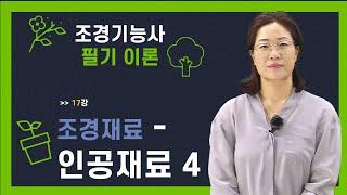 17강 조경기능사 필기 이론 조경재료 인공재료4 (11…