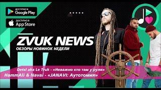 ZVUK NEWS -Обзоры альбомов HammAli Navai JANAVI Аутотомия Detsl aka Le Truk Неважно кто там у руля