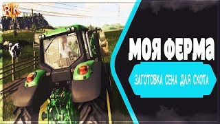 Farming Simulator 19 Заготовка сена для скота(мини лайфхак)