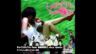 ちゅうぶらりん サイプレス上野とロベルト吉野 feat. 後藤まりこ m.s.re...