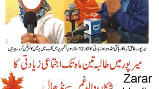 12 year old savera from mirpur raped for 3 months