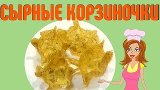как приготовить сырные корзиночки (тарталетки  тарелоки) дома ( STOP MOTION рецепт корзинок из сыра)