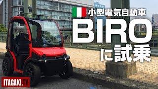 イタリア発の小型電気自動車「BIRO」に試乗してみた