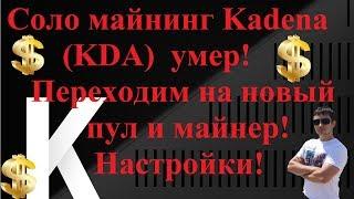 Cоло майнинг Kadena (KDA) умер! Переходим на новый пул и майнер! Настройки!