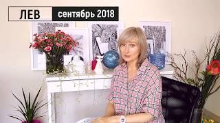 ЛЕВ ♌ гороскоп на СЕНТЯБРЬ 2018/♂️Марс - ♀️Венера в негативном аспекте/ прогноз от Olga