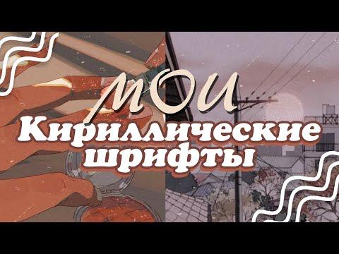 15 эстетических русских шрифтов🧃🦋// Подборка кириллических шрифтов🧁