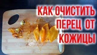 Как быстро очистить перец от кожицы. #SimbirskTV