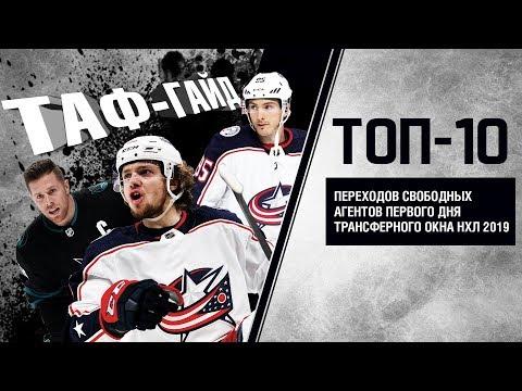 ТАФ-ГАЙД | ТОП-10 переходов свободных агентов первого дня трансферного окна НХЛ