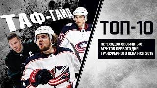 ТАФ-ГАЙД   ТОП-10 переходов свободных агентов первого дня трансферного окна НХЛ