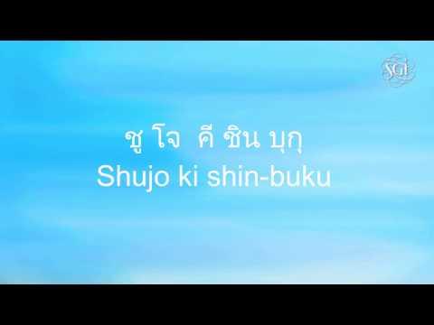 งนเงียว - Learning Gongyo