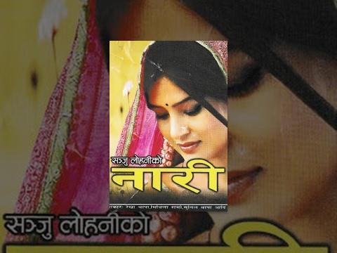 Nari (नारी) - Nepali Full Movie || Rekha Thapa || Sunil Thapa