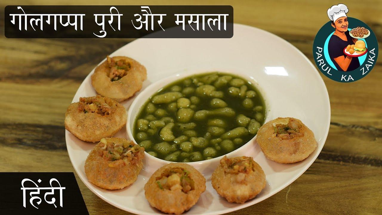 Golgappa recipe pani puri masala indian food video easy golgappa recipe pani puri masala indian food video easy cooking recipes forumfinder Choice Image