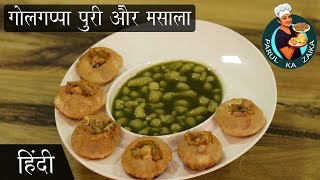 GolGappa Recipe | Pani Puri Masala | Indian Food Video | Easy Cooking Recipes