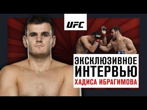 Хадис Ибрагимов - о золотой медали в школе, приходе в спорт и карьере в UFC