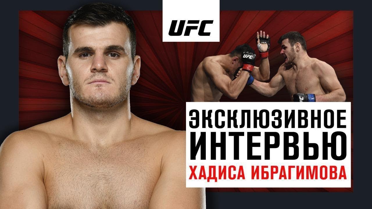Хадис Ибрагимов дал интервью в преддверии турнира UFC Fight Night 163