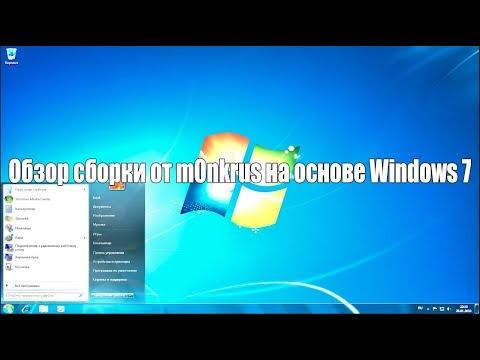 Обзор сборки от M0nkrus на основе Windows 7